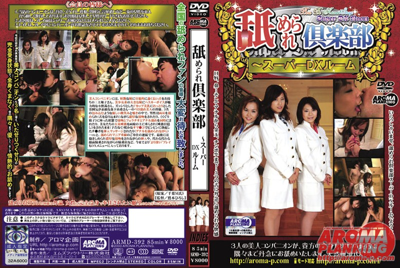Licked Club -Super Dx Room-