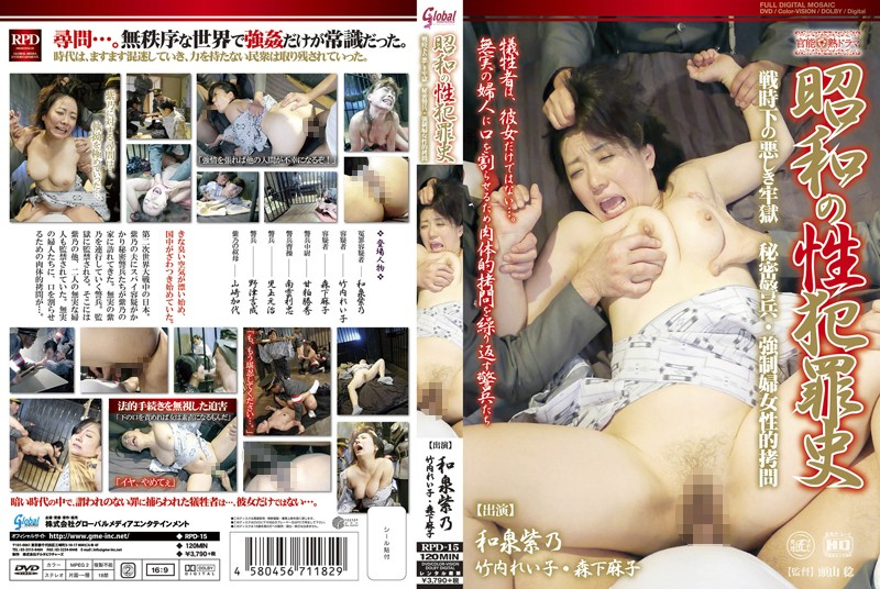 History Of Sex Crimes In Showa Evil Prison During Wartime