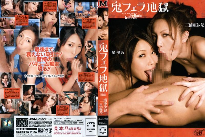 Demon Blow Hell Aura Miura Hoshi Yuno