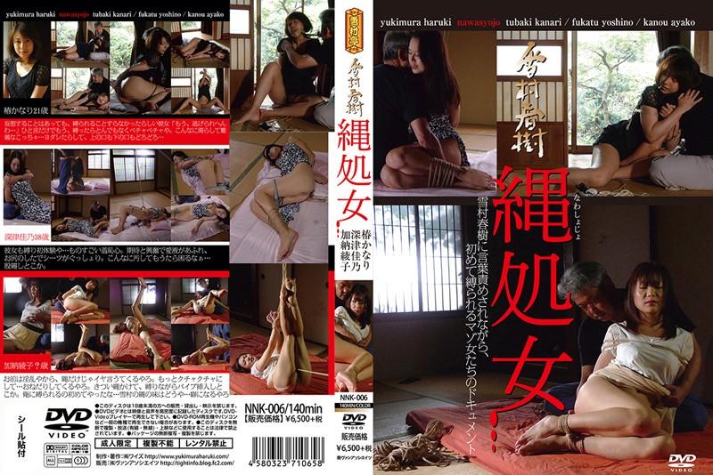 Rope Virgin 椿 Pretty Yoshino Fukatsu Ayako Kano