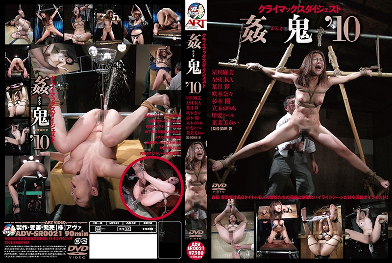 Climax Digest Adultery '10