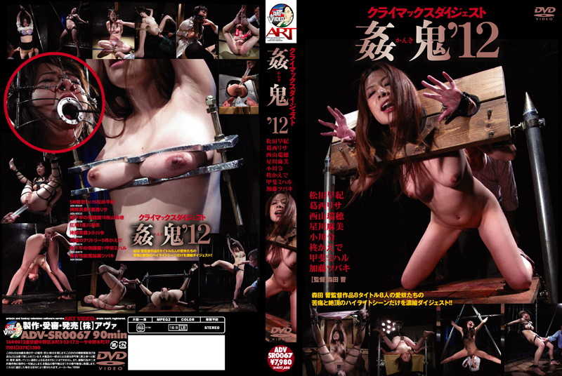 Climax Digest Adultery '12