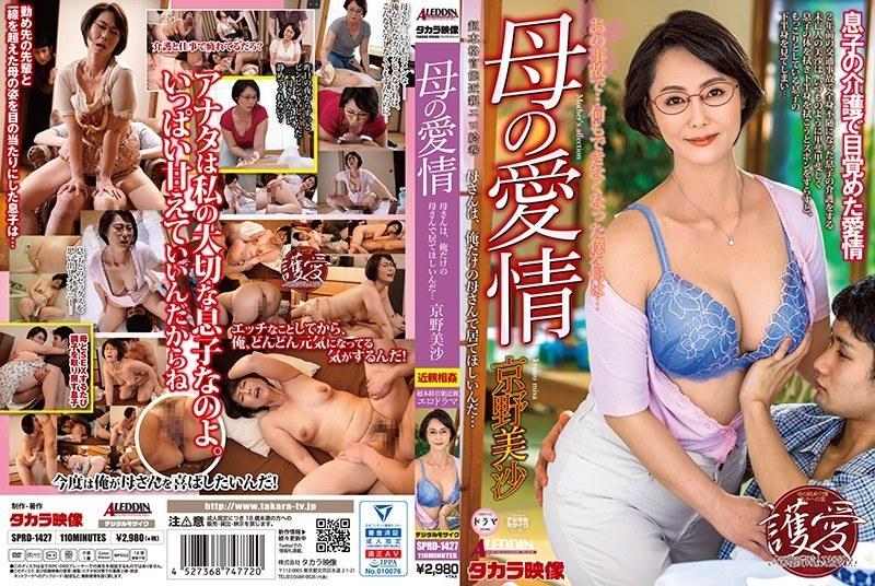 SPRD-1427 A Mother's Affection Misa Kyono