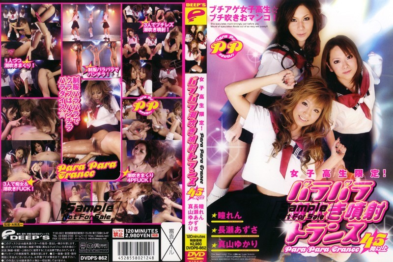 Only For School Girls! More Than 45 Flip Squirting Transformers