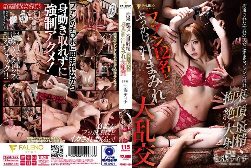 AV-Sklavin Aoi Mikami an Zelle gefesselt und brutal gespielt