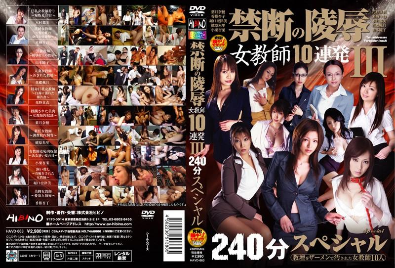 Forbidden Insult Female Teacher 10 Barrage 3 240 Minutes Special
