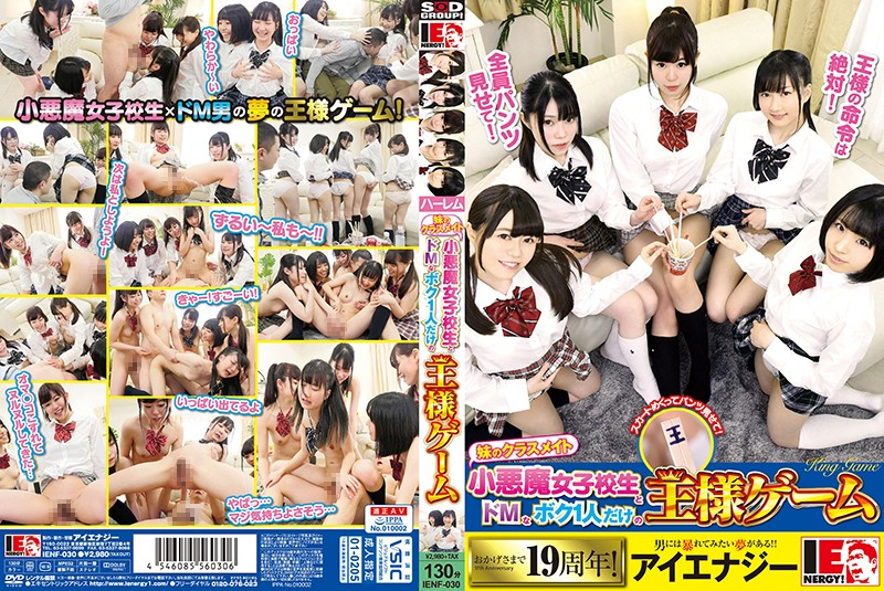 Sister'S Classmate Small Devil School Girl And A De M King Game