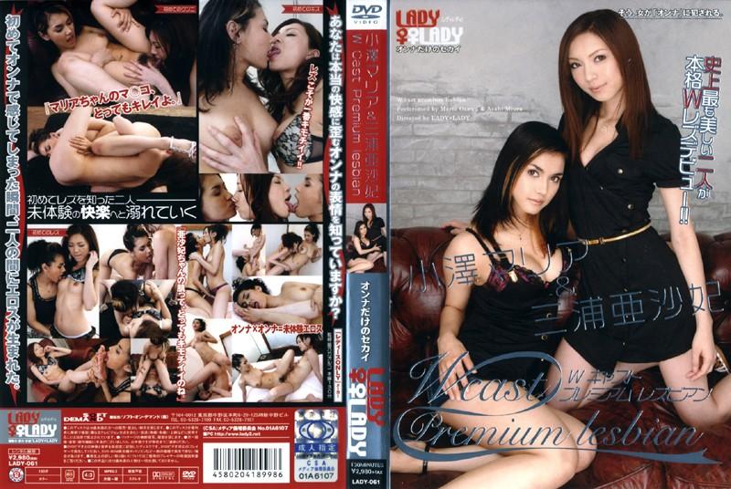 Maria Ozawa & Asa Miura W Cast Premium Lesbian