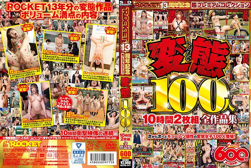 Pervert 100 People 10 Hours 2 Disc Complete Works