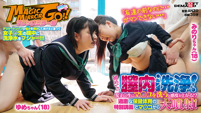 Magic Mirror First Vaginal Cleansing! Sensitivity Goes Up When You Wash Mako For Girls ○ Students! ?? A Big Jet From Ma Ko In A Special Lecture On Radical Health And Physical Education! Yume-Chan (18) Minori-Chan (18)
