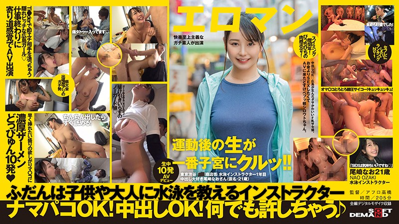 Creampie Ok A Cute F Milk Sase Girl Born In Hiroshima. Dosukebefu Light Amateur Who Came To Av Because He Wanted To Have Sex Rather Than Money. Tokyo Shibuya ■■ Shopping Street Swimming Instructor 1St Year Creampie Love Nao Ozaki (Pseudonym, 21 Years Old) 10 Av Debuts During Life