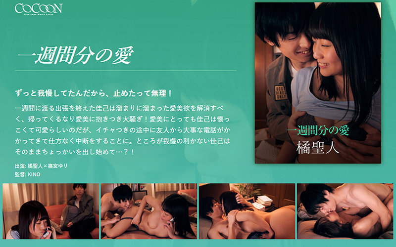 A Week'S Worth Of Love-Saint Tachibana-