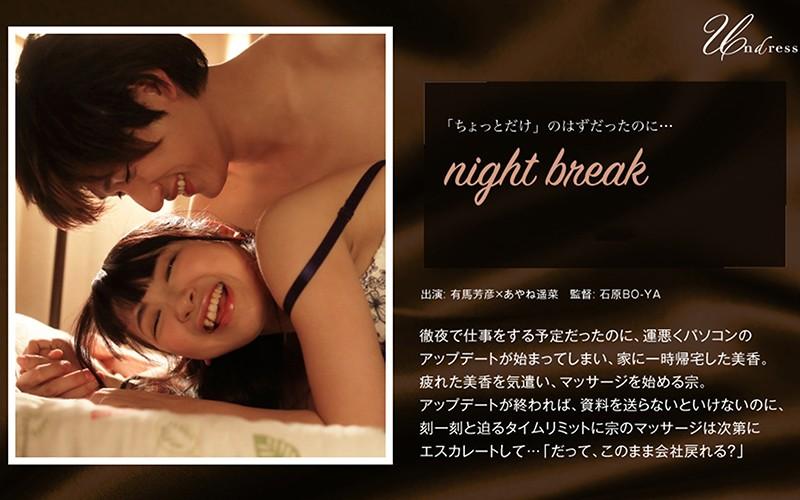 Night Break Haruna Ayane