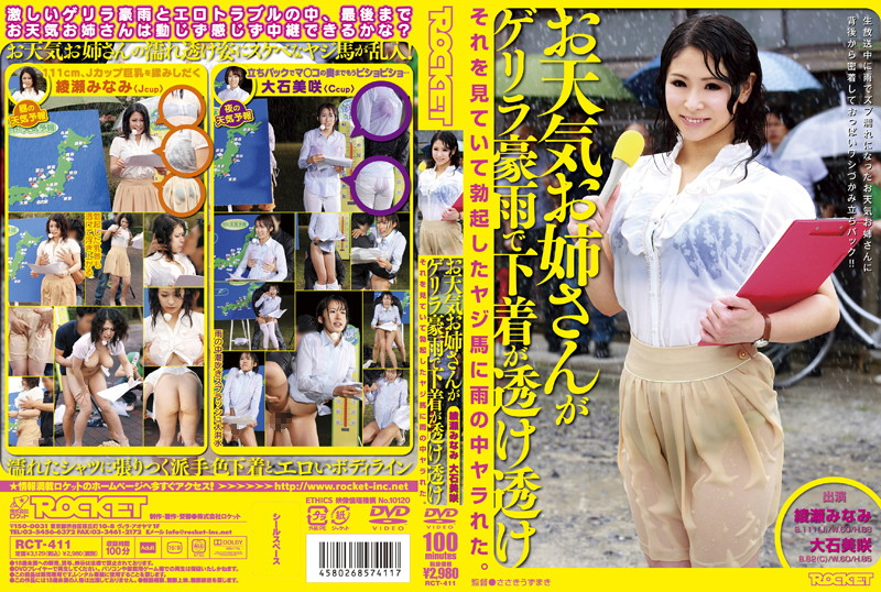 [Recommended For Smartphones] The Weather Sister Was In The Rain With A Guerrilla Heavy Rain, And The Underwear Was Transparent.