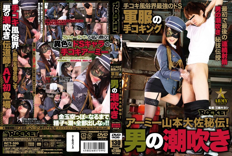 [Smartphone Recommendation] Army Hand-Coking Army Yamamoto Secret! Man Squirting