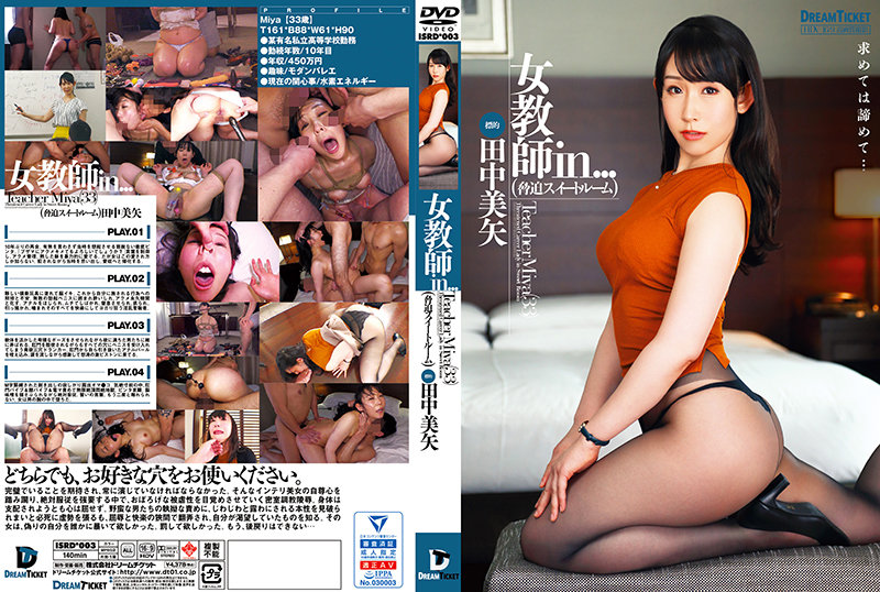 Female Teacher In ... (Intimidation Suite Room) Miya Tanaka
