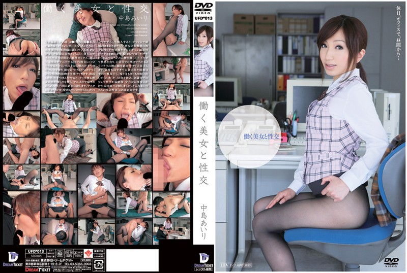 Intercourse With Working Beauty Airi Nakajima