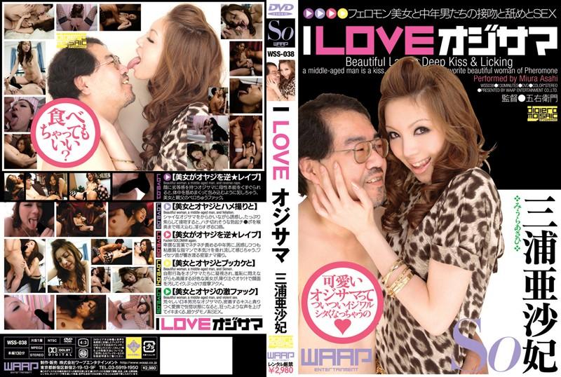 I Love Ojisama Asa Miura