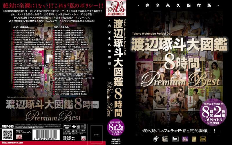 Watanabe Yuto Encyclopedia 8 Hours Premium Best