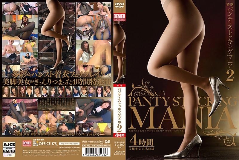 Choice Pantyhose Mania 2 4 Hours