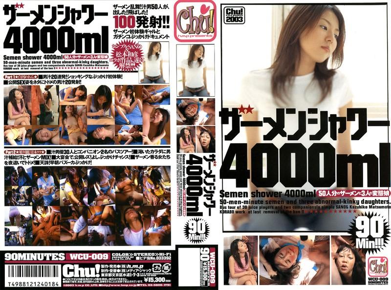 Semen Shower 4000Ml