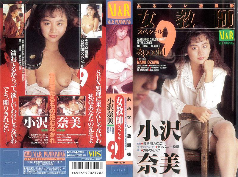 Abunai Houkago Female Teacher Special 9 Nami Ozawa