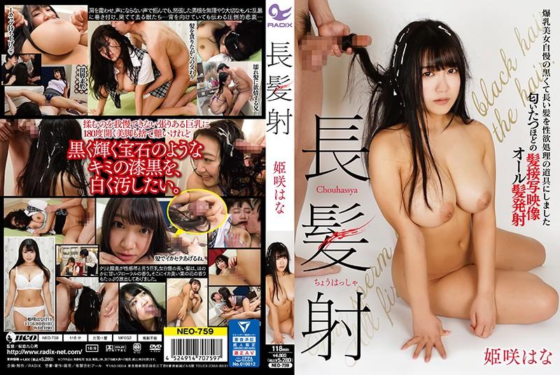 Long-Haired Shooting Hana Himesaki