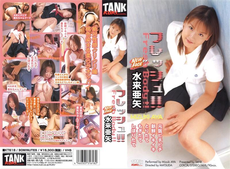 New Face 27 Fresh! ! Aya Mizuki