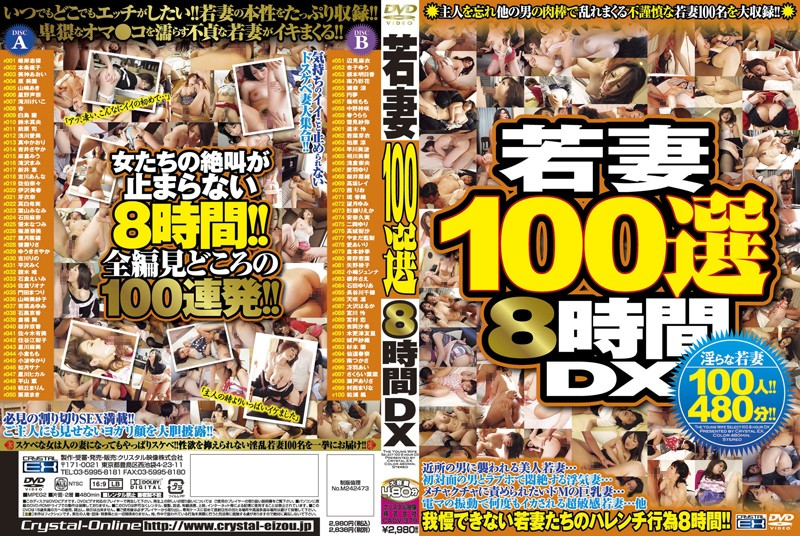 Young Wife 100 Selection 8 Hours Dx