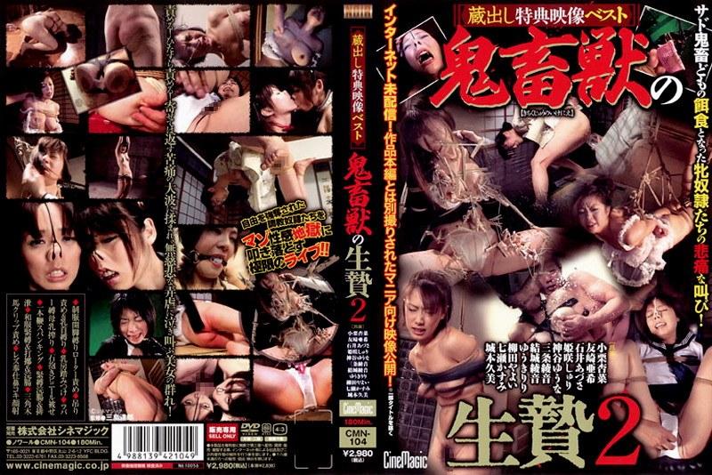 Ware Out Bonus Video Best Devil Beast Sacrifice 2
