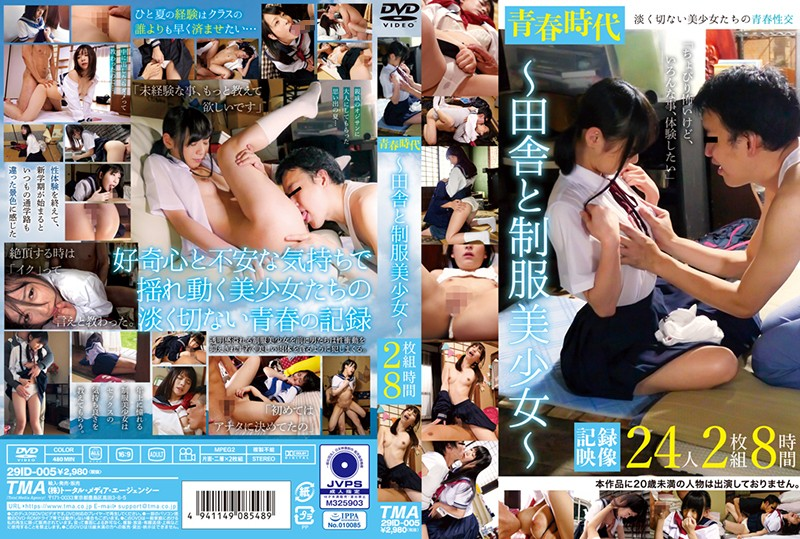 Youth ~ Countryside And Uniform Beautiful Girl ~ 2 Discs 8 Hours