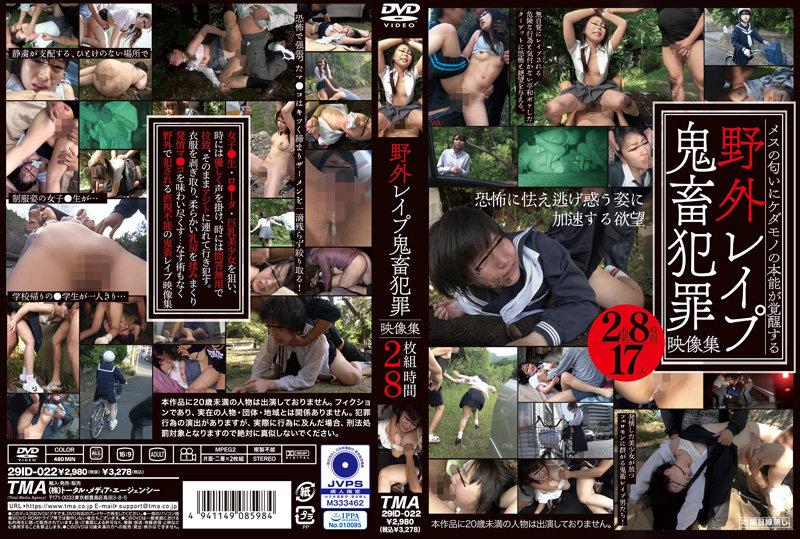 Outdoor Les ● Pu Devil Crime Video Collection 2 Disc 8 Hours
