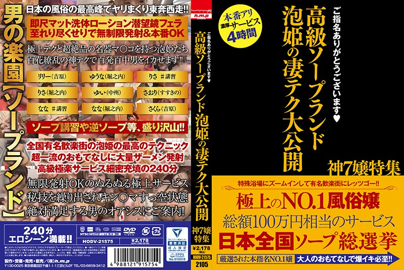 Thank You For Your Nomination Luxury Soapland Awahime'S Amazing Tech Public Release God 7 Miss Special Feature