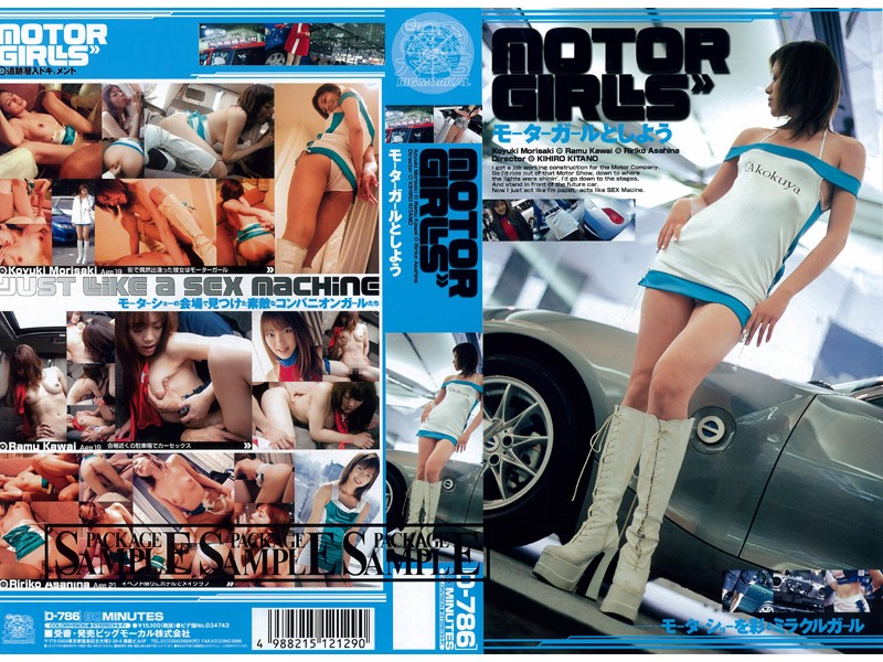 Let'S Be A Motor Girl