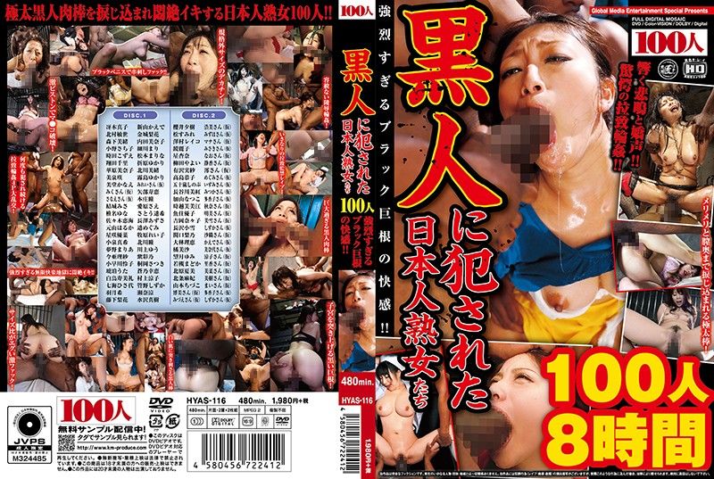 100 Japanese Mature Women Who Have Been Fucked By Blacks The Pleasure Of A Black Cock That Is Too Intense! !!