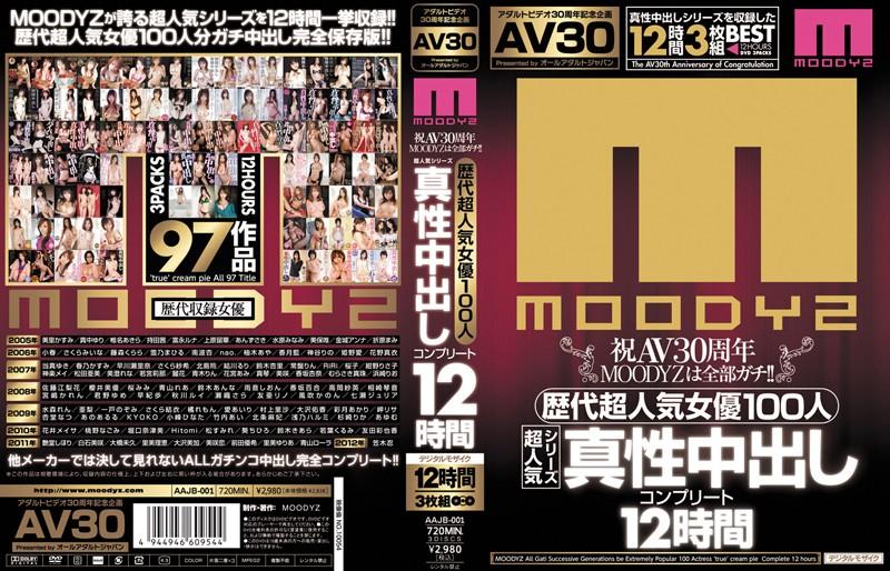 [Av30] Celebration Av30 Anniversary Moodyz Is All Apt! ! 100 Super Popular Actresses Super Popular Series Intrinsic Creampie Complete 12 Hours