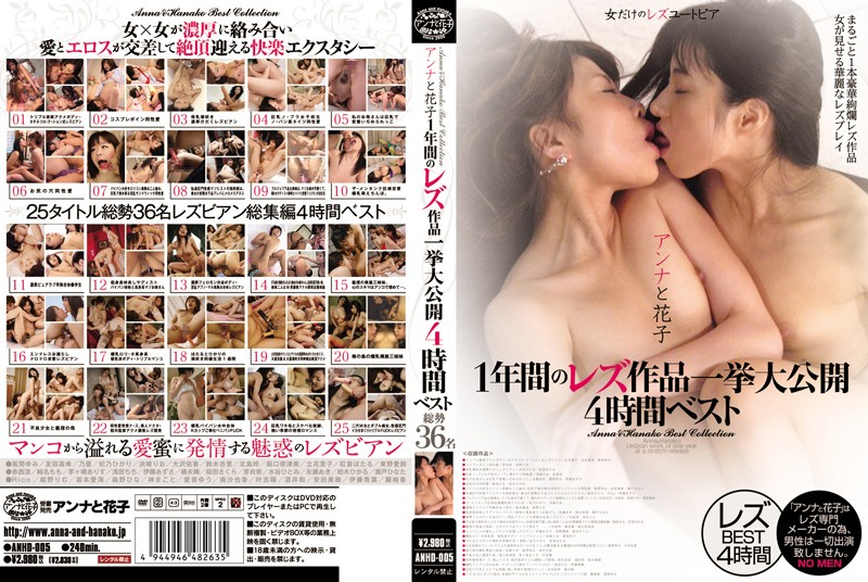Anna And Hanako 1 Year'S Best Lesbian Work 4 Hours Best