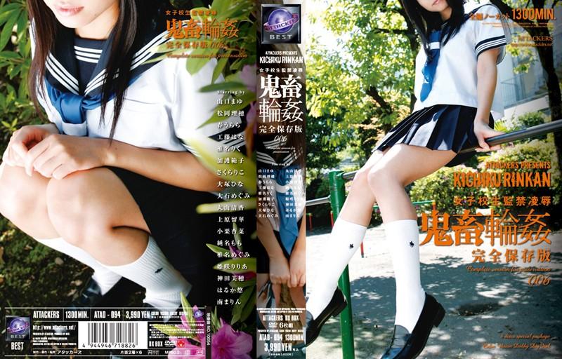 School Girls Confinement Rape Devil Gangbang Complete Preservation Version 006
