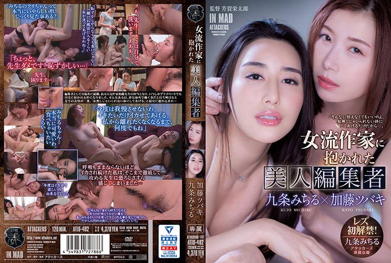 Beautiful Editor Embraced By A Female Writer Michiru Kujo Kato Tsubaki