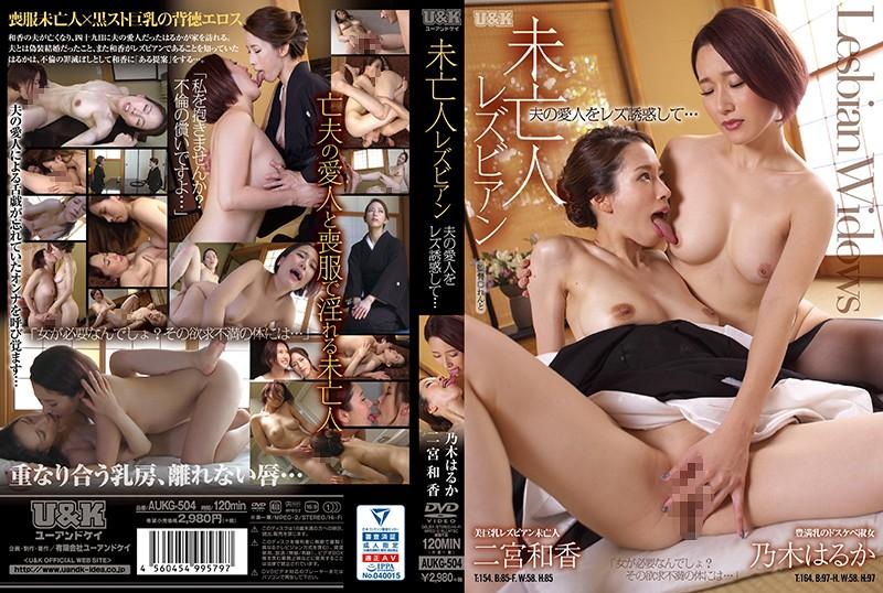 Widow Lesbian-Seducing Her Husband'S Mistress ...- Waka Ninomiya Haruka Nogi