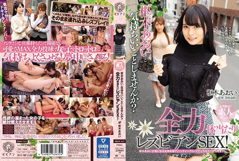 Women Only! Amateur Nampa! Would You Like To Feel Good With Aoi Kururugi? Lesbian Sex Per Body!
