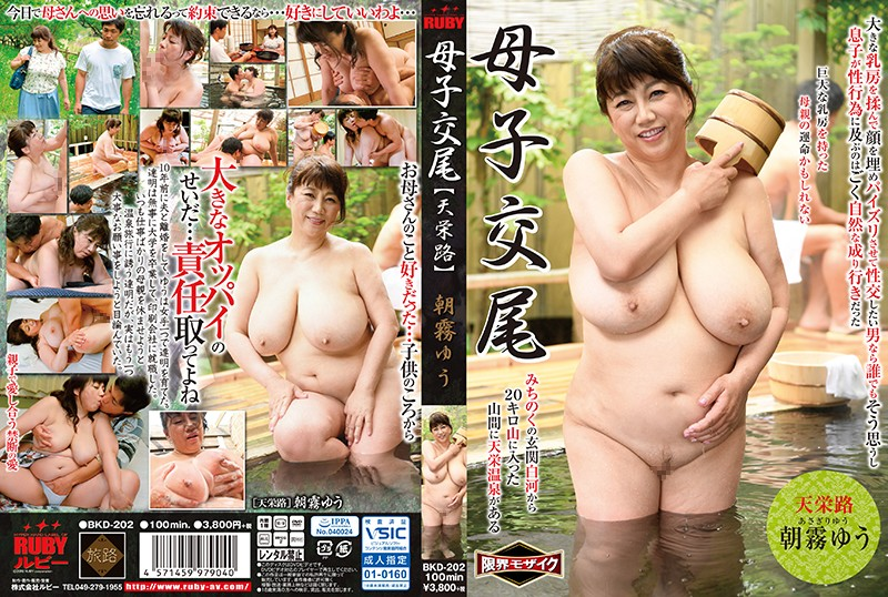 Mother-Child Mating [Tenei Road] Yu Asagiri