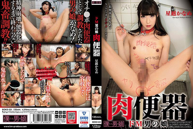 De M Man'S Daughter Meat Urinal Kaname Hoshikoshi