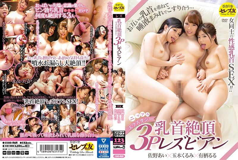 Nipple Cum 3P Lesbian Tamaki Walnut Arisu Ruru Sano Ai