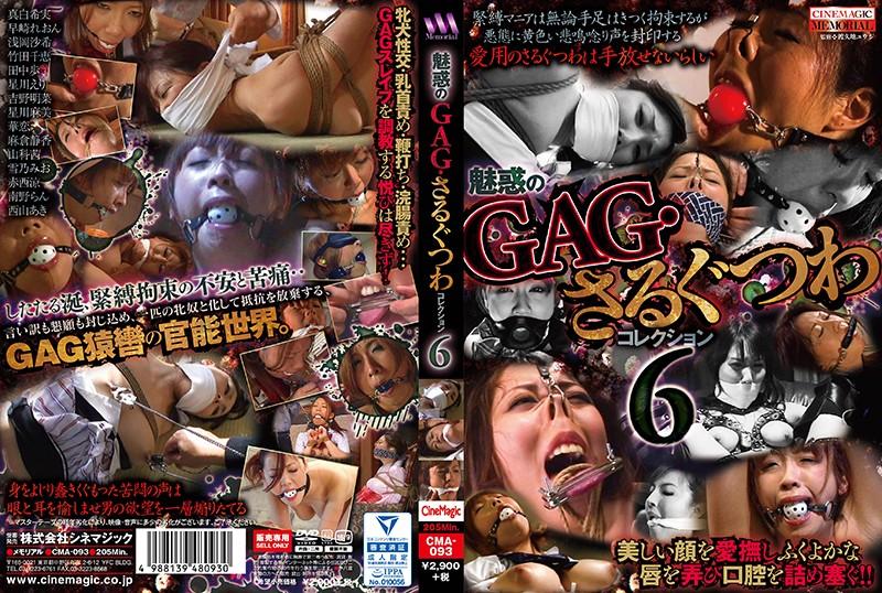 Enchanting Gag / Saruguwa Collection 6