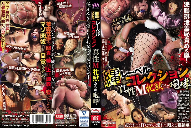Rope Label Collection Roar Of Genuine M Female Beasts