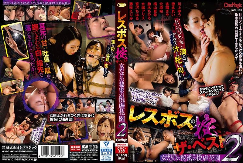 Lesbos Rule The Best A Secret Pleasure Hanazono Only For Women 2