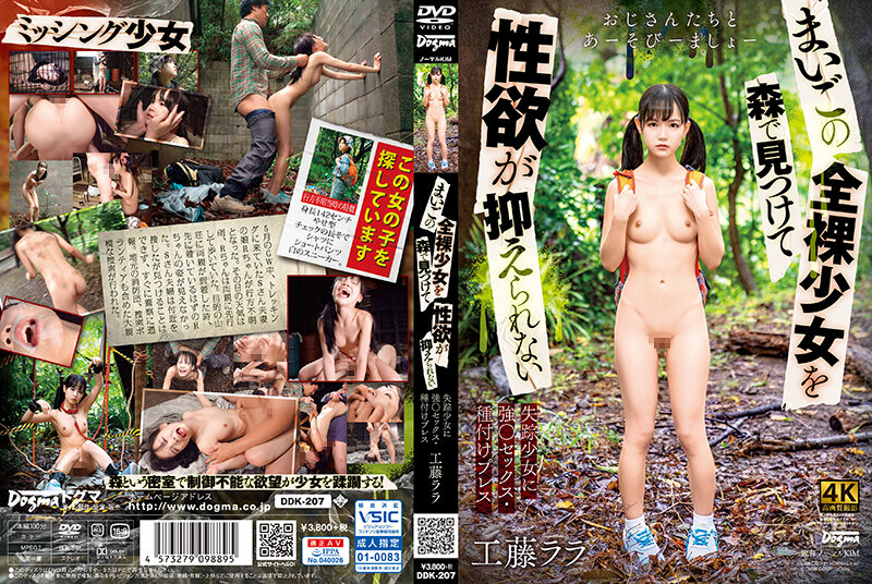 Finding A Naked Girl In The Forest And Not Being Able To Suppress Her Sexual Desire Strong Against A Disappearing Girl ○ Sex / Seeding Press Lara Kudo