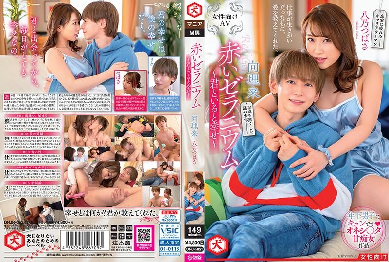 Red Geranium-Happy To Be With You-Riku Mukai Tsubasa Hachino
