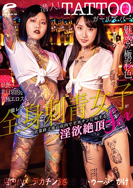 Infiltrate! Tattoo Girls Bar Super Rare Whole Body Tattoo Girls Succumb To Big Penis In The Store After Business Closed Lustful Cum Sex